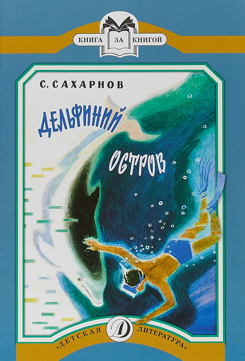 ДЛ.Книга за книгой.Дельфиний остров (6+)