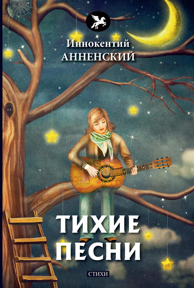 Анненский И. Тихие песни полусапоги спартак спартак sp025abkpv41