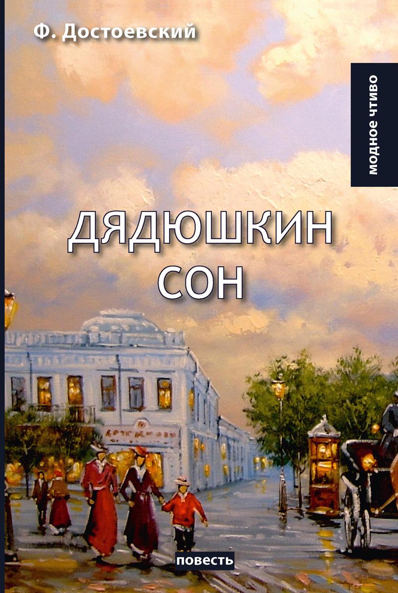 Достоевский Ф.М. Дядюшкин сон дядюшкин сон 2018 10 03t19 00