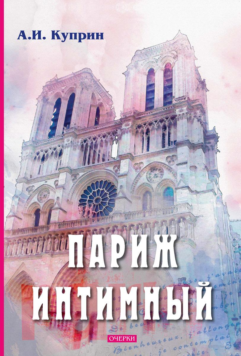 Куприн А. Париж интимный а и куприн резеда