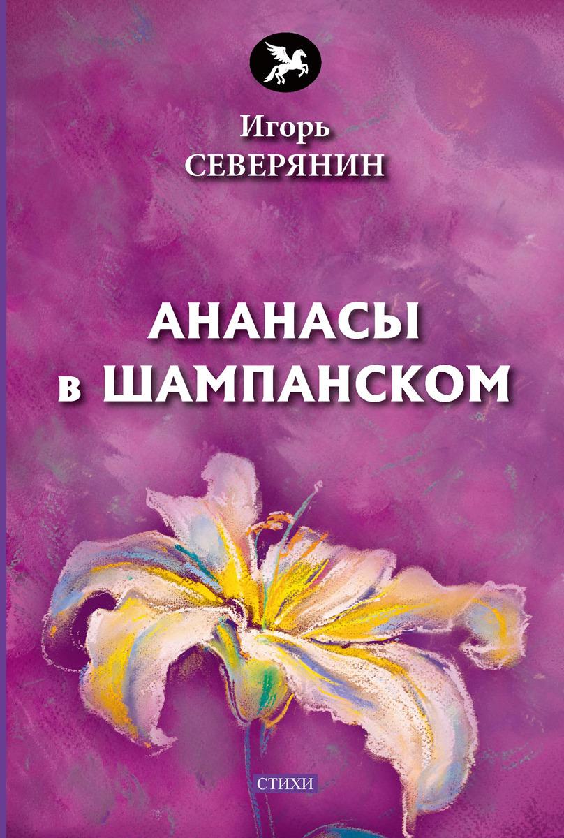 Ананасы в шампанском. Северянин И.