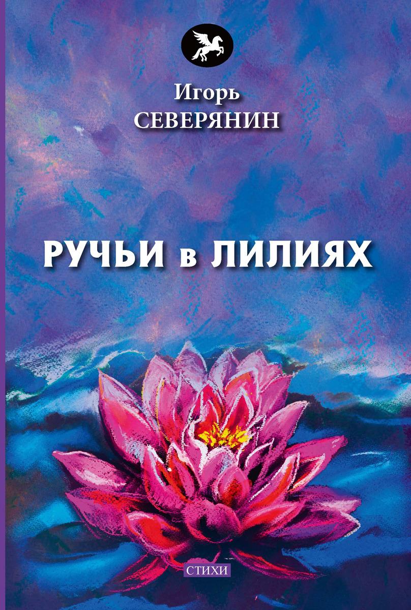Северянин И. Ручьи в лилиях