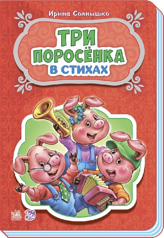 купить Солнышко И. Сказки в стихах. Три поросёнка по цене 179 рублей