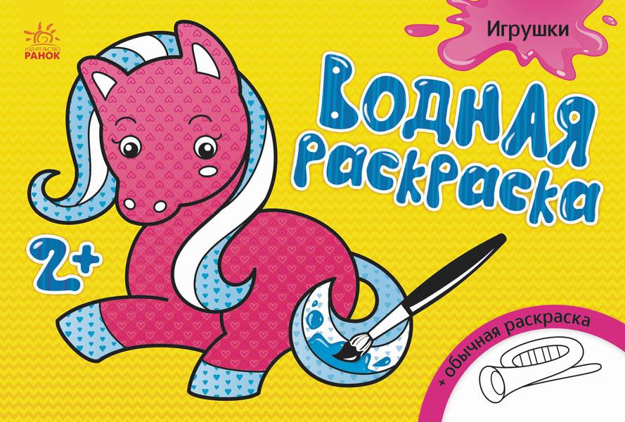 Конопленко Водные раскраски. Игрушки bmw серии детские игрушки автомобиля детские игрушки