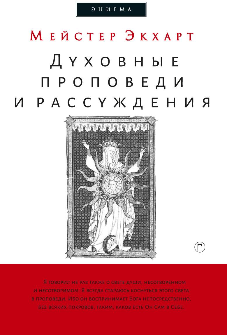 Экхарт М. Духовные проповеди и рассуждения мейстер м любовь богомола