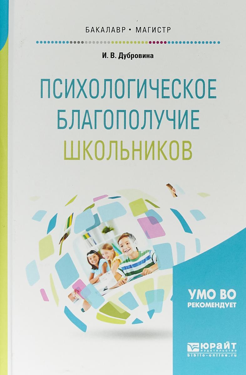 Психологическое благополучие школьников. Учебное пособие для бакалавриата и магистратуры