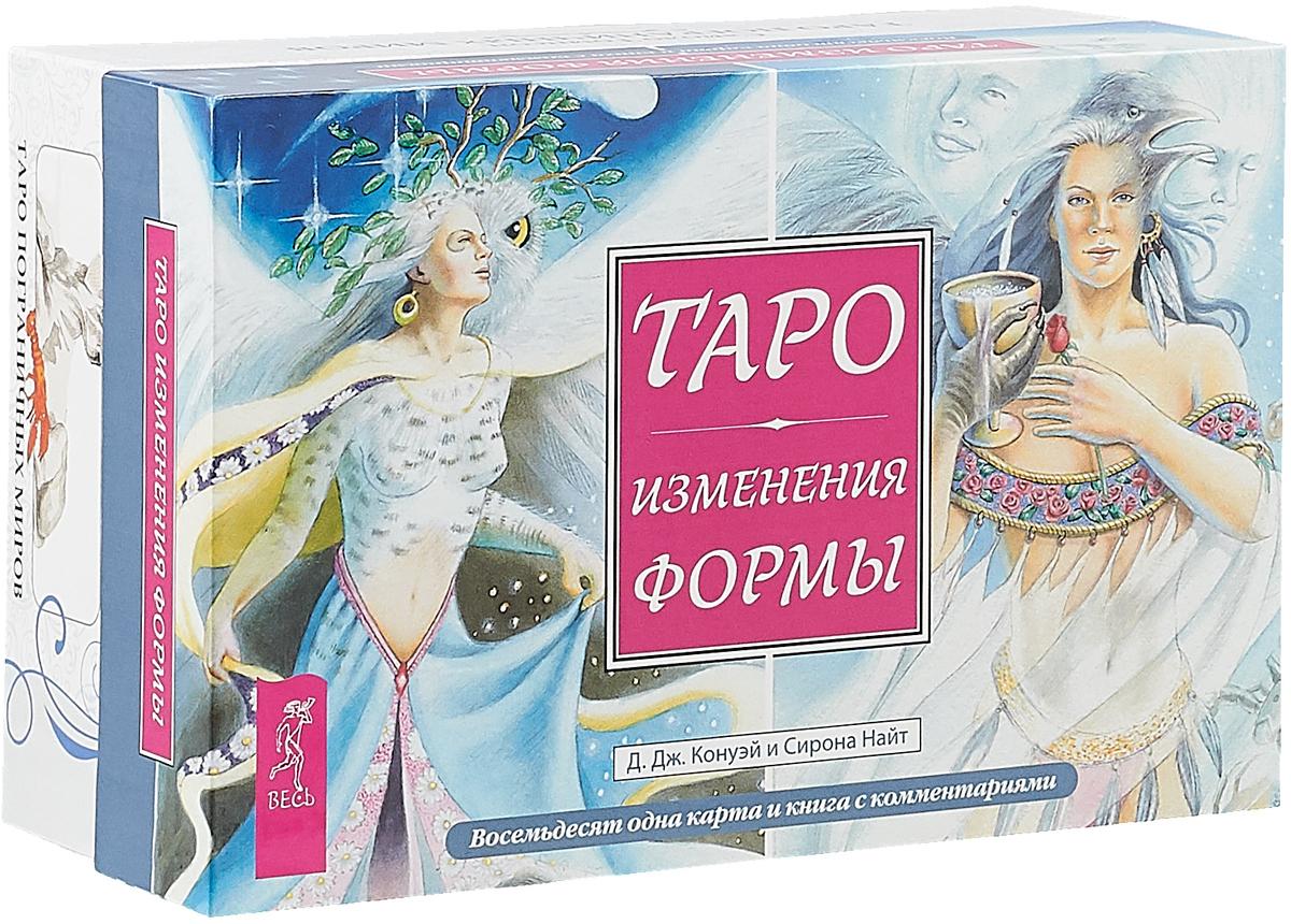 - Таро пограничных миров + Таро изменения формы таро пограничных миров таро скрытой реальности