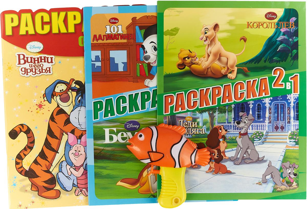 Комплект 3 раскраски  подарок львенок пистол-рыба
