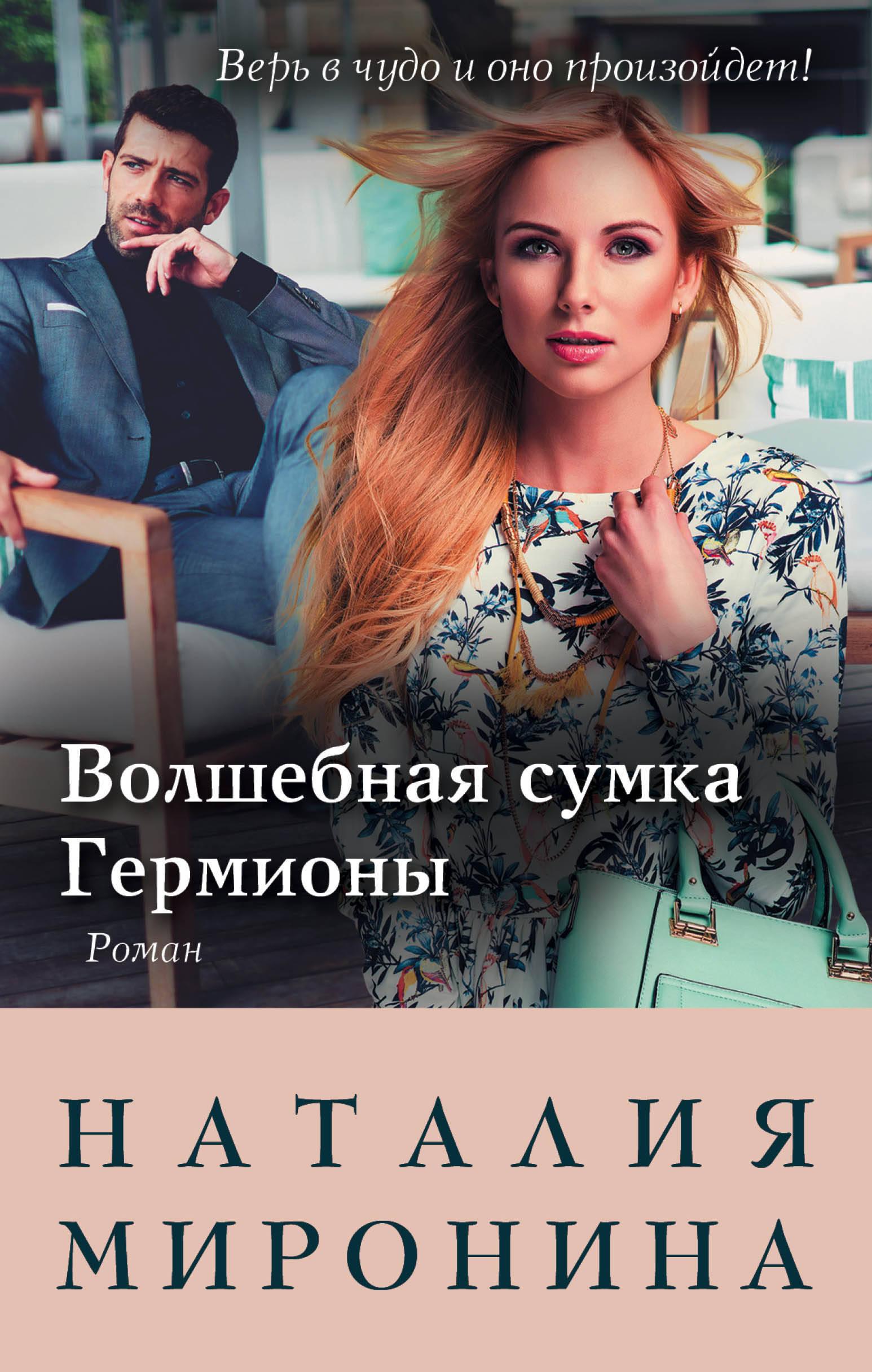 Миронина Наталия Волшебная сумка Гермионы