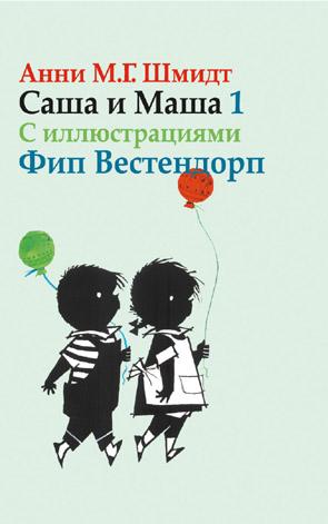 Саша и Маша 1, Анни М. Г. Шмидт