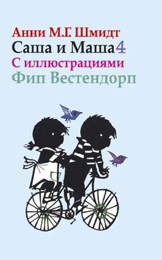 Анни М. Г. Шмидт Саша и Маша 4 саша и маша 4 рассказы для детей