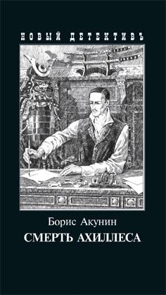 Смерть Ахиллеса . С иллюстрациямии Игоря Сакурова, Борис Акунин