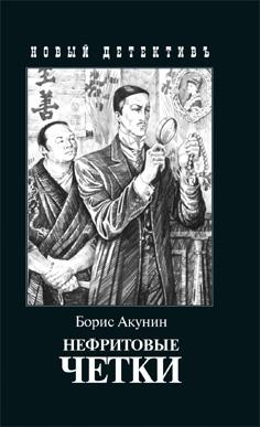 Нефритовые четки, Борис Акунин
