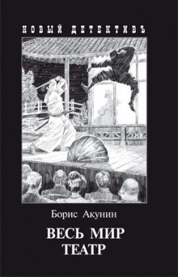 Весь мир театр, Борис Акунин