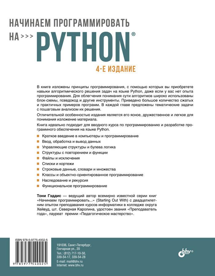 Начинаем программировать на Python. Тони Гэддис