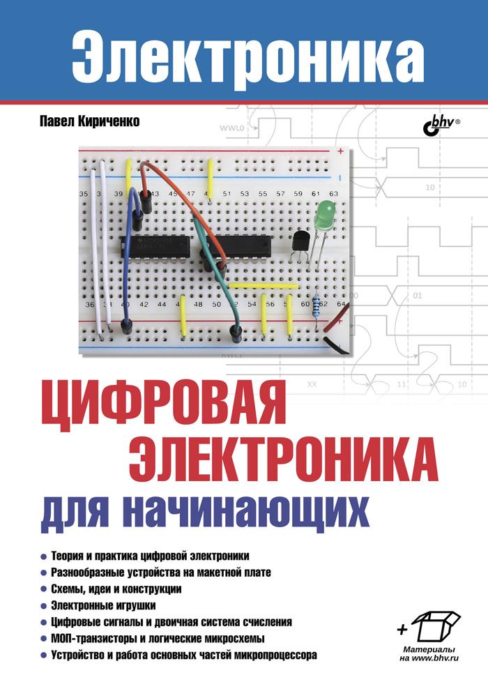 Павел Кириченко Цифровая электроника для начинающих