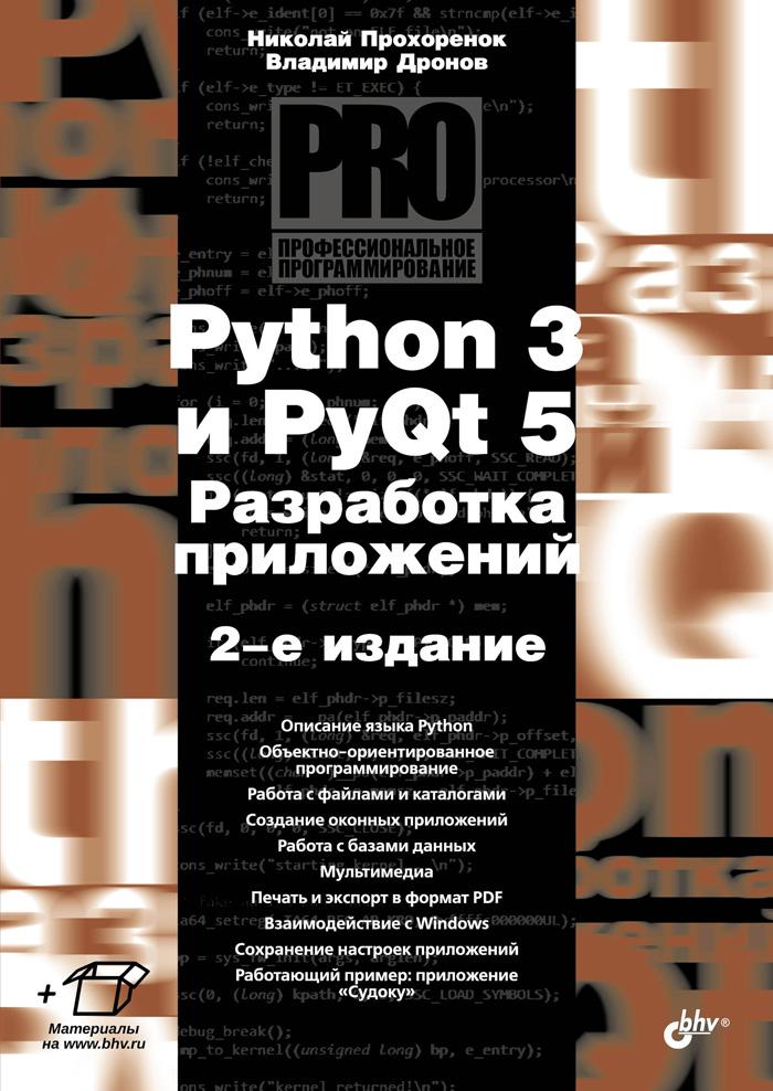 Николай Прохоренок, Владимир Дронов Python 3 и PyQt 5. Разработка приложений николай прохоренок python