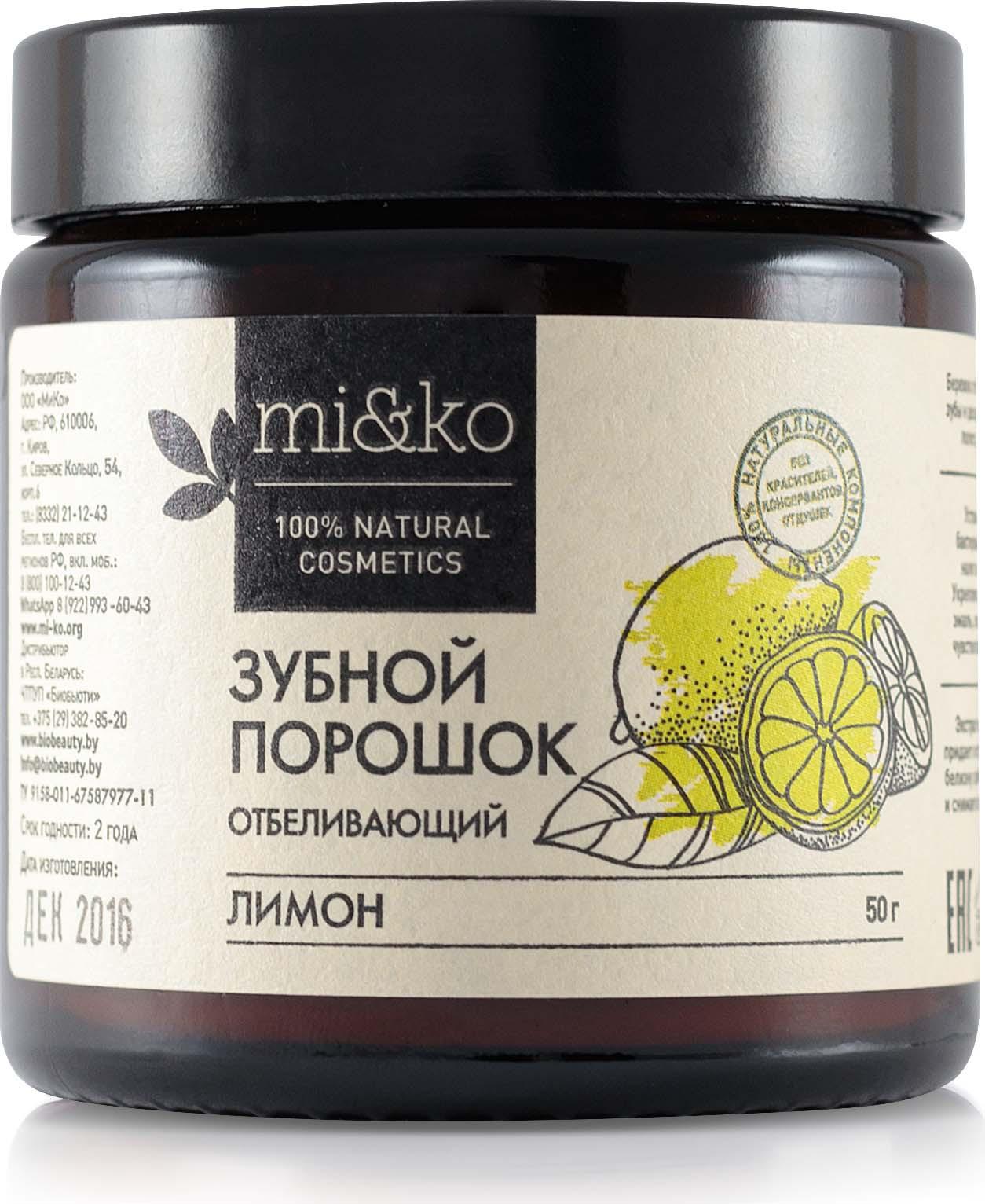 "Зубной порошок Mi&Ko ""Лимон"", отбеливающий, 50 г"
