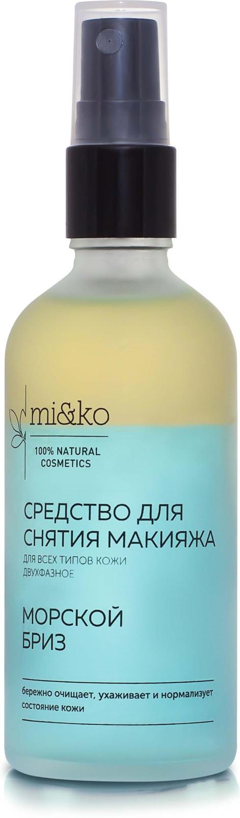 Средство для снятия макияжа Mi&Ko Морской бриз, двухфазное, 100 мл venus venus двухфазное средство для снятия макияжа с глаз и лица для всех типов кожи 200 мл