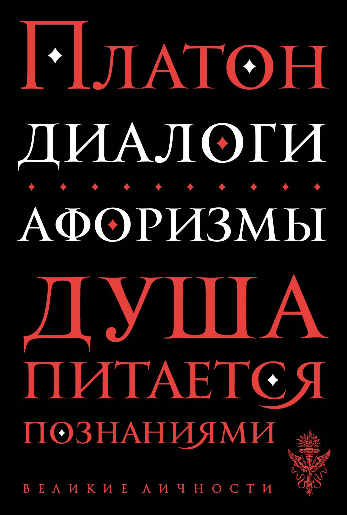 Платон Диалоги. Афоризмы