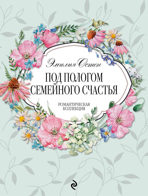 Остен Эмилия Под пологом семейного счастья пушкин а три девицы под окном