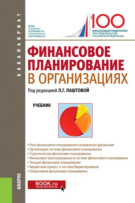 Финансовое планирование в организациях (для Бакалавров)