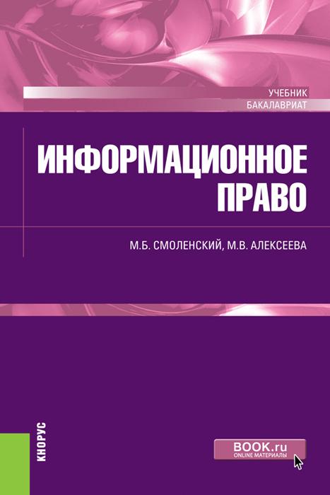 Смоленский М.Б. , Алексеева М.В. Информационное право (для бакалавров) учебники феникс история для бакалавров