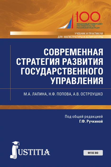 Современная стратегия развития государственного управления (Магистратура). Учебник и практикум