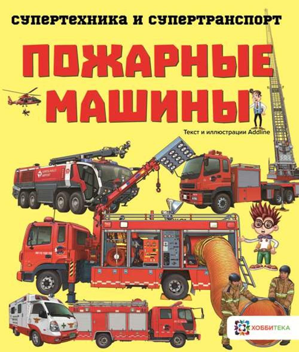 Пожарные машины комплект из 2 почтовых блоков и 2 малых листов без зубцов пожарные машины старинные и современные того 2010 год