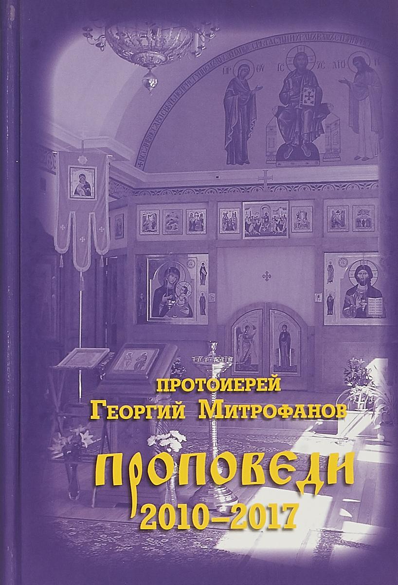 Проповеди 2010-2017 гг.