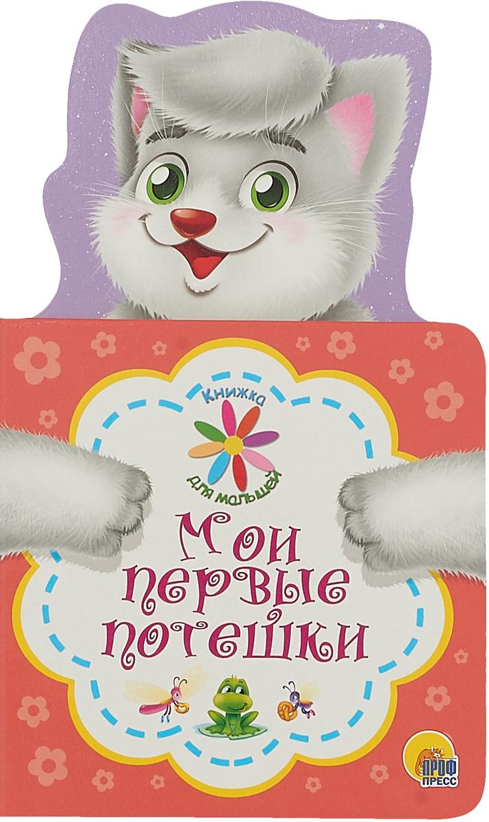 КНИЖКА ДЛЯ МАЛЫШЕЙ. МОИ ПЕРВЫЕ ПОТЕШКИ книжка игрушка потешки 93303