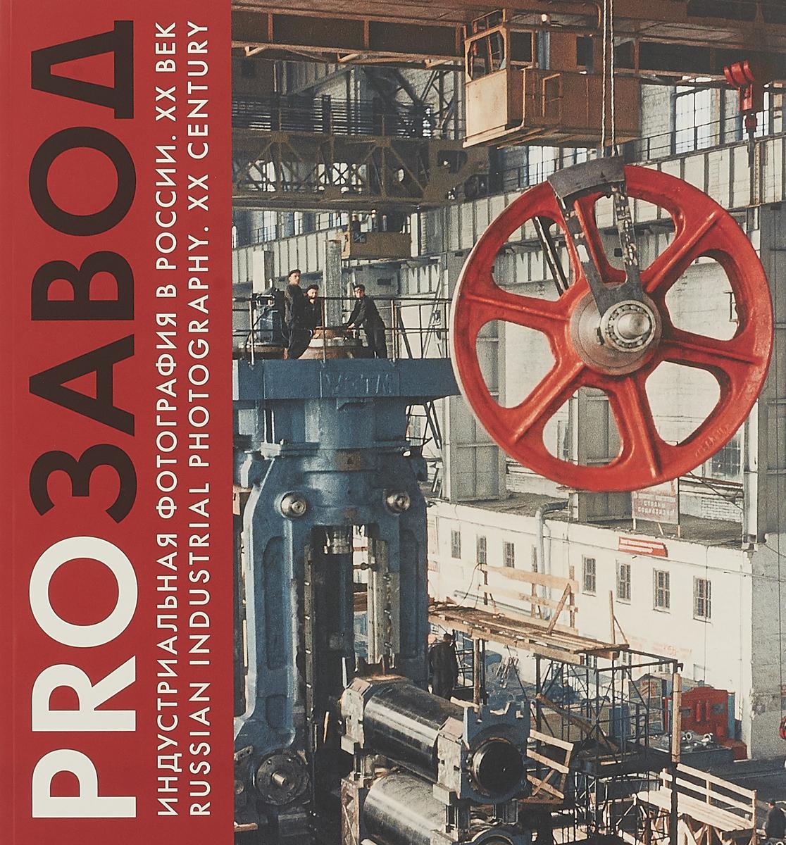 PROзавод. Индустриальная фотография в России. ХХ век валаамские светильники духа хх век