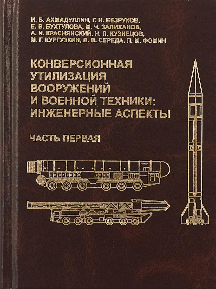 Конверсионная утилизация вооружений и военной техники: инженерные аспекты. Часть первая