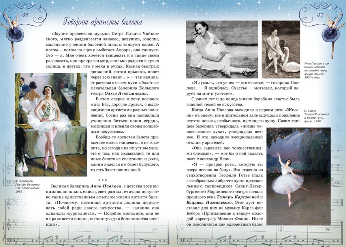 Волшебный мир балета. Валерий Модестов