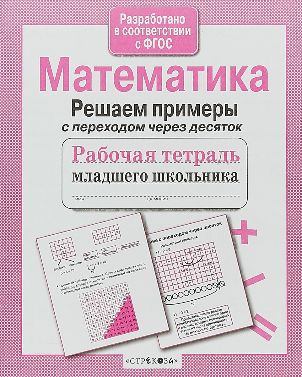 Математика. Решаем примеры с переходом через десяток, Л.Знаменская