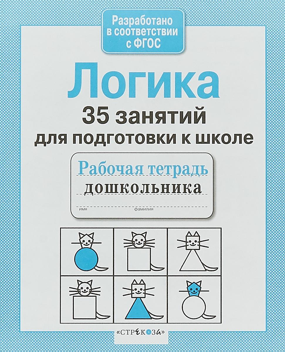 Н.Терентьева Логика. 35 занятий для подготовки к школе. Рабочая тетрадь дошкольника