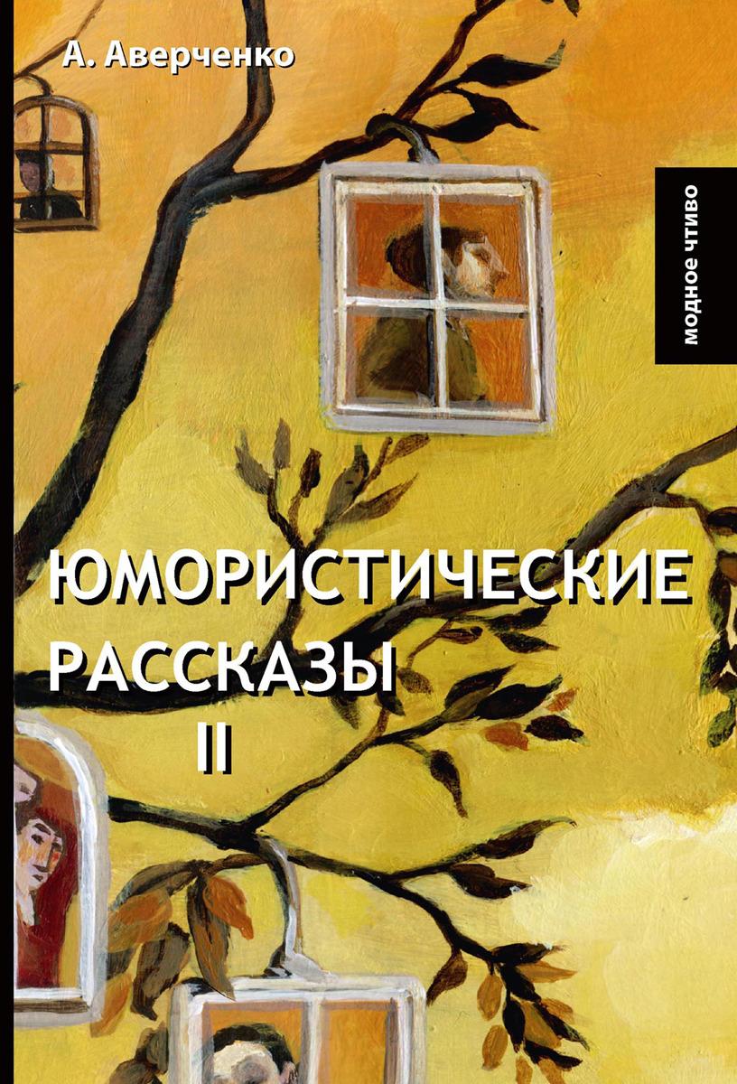 Аверченко А.Т. Юмористические рассказы II аркадий аверченко надежда тэффи саша черный юмористические рассказы