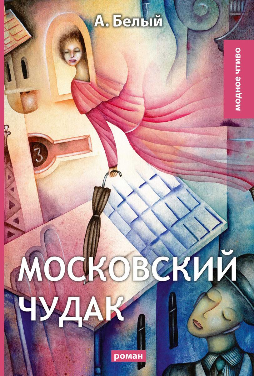 Московский чудак. Белый А.