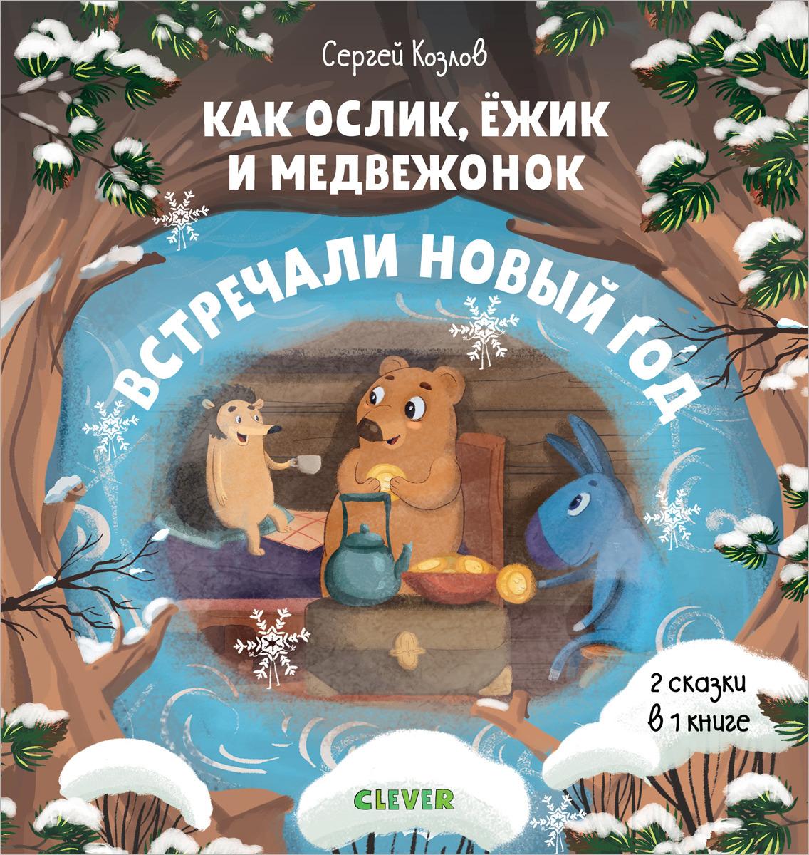 Козлов С. Новый год. Как Ослик, Ёжик и Медвежонок встречали Новый год