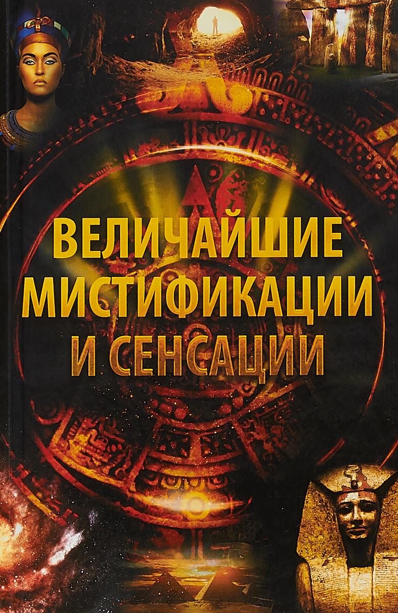 Л.В. Лапшина Величайшие мистификации и сенсации