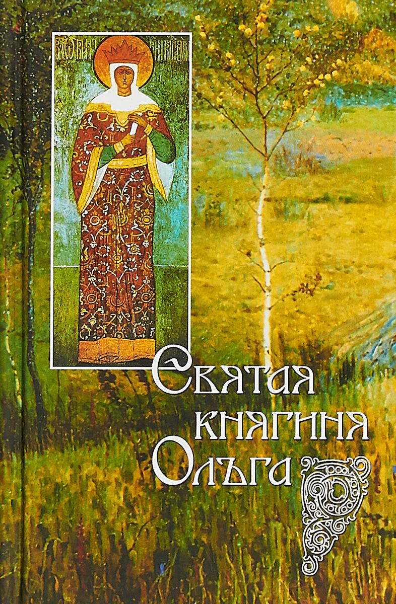 Святая княгиня Ольга наталья павлищева я – княгиня ольга первая женщина на русском престоле