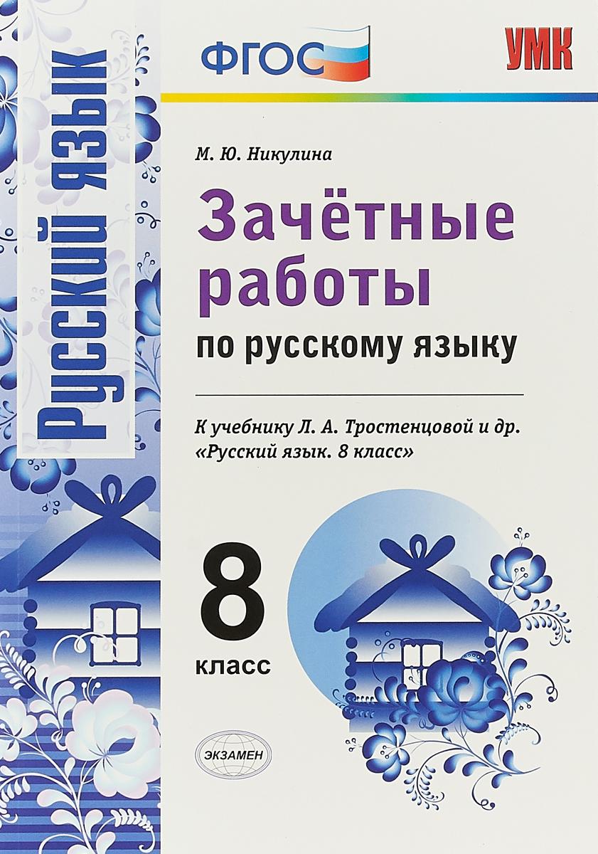селезнёва работы по языку к гдз русскому учебнику класс баранова 6 зачётные