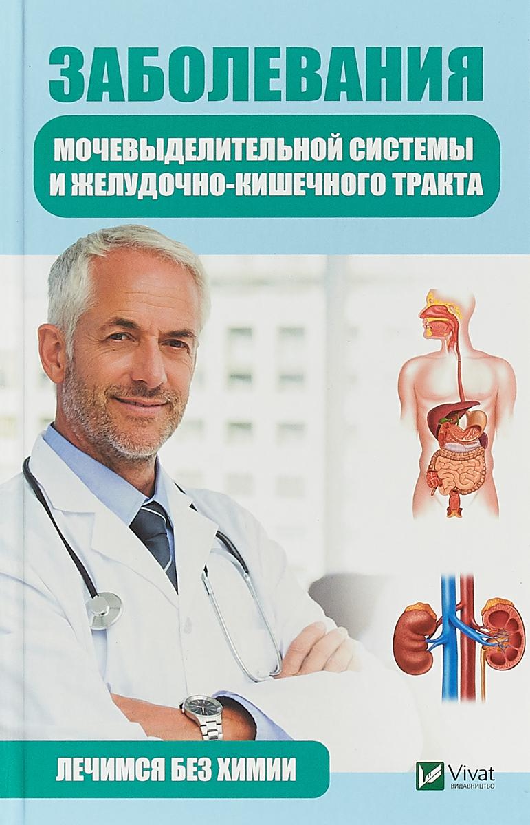 Заболевания мочевыделительной системы и желудочно-кишечного тракта Лечимся без химии.