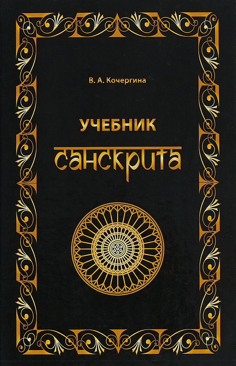 В.А. Кочергина Учебник санскрита 6-е изд, испри доп кочергина е ванечка и сом