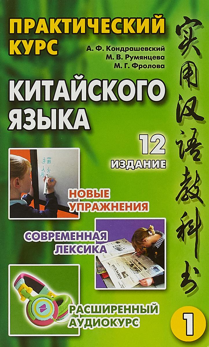 М.Г. Фролова Практический курс китайского языка: В 2 т Т 1 12-е изд, испр +CD е в зубарева возрастная морфология практический курс