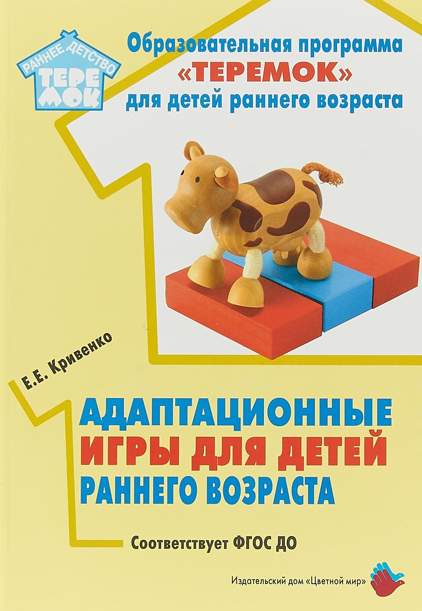Кривенко Е Адаптационные игры для детей раннего возраста каретникова е фантом повесть для детей мл и ср шк возраста