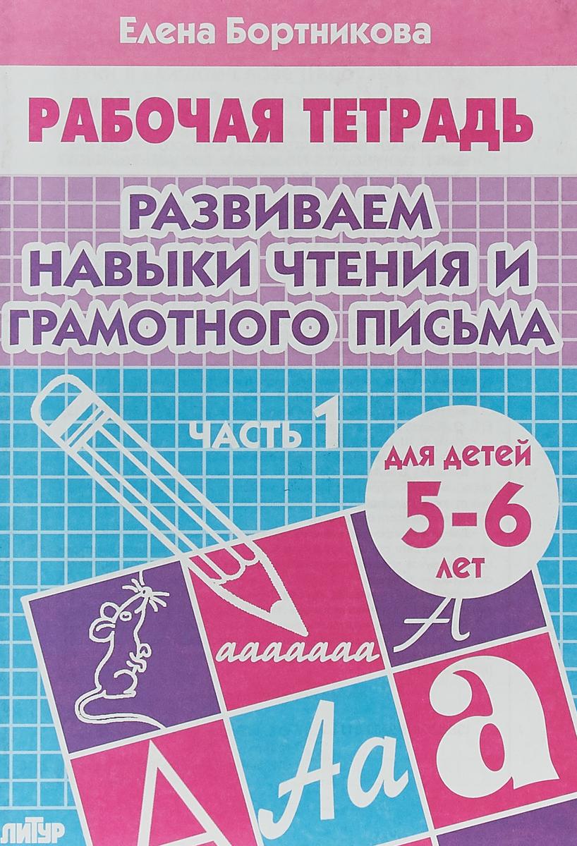 Е.Ф.Бортникова Развиваем навыки чтения и грамотного письма. Для детей 5-6 лет. Рабочая тетрадь. Часть 1