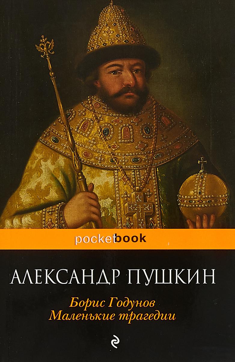 Борис Годунов. Маленькие трагедии пушкин борис годунов