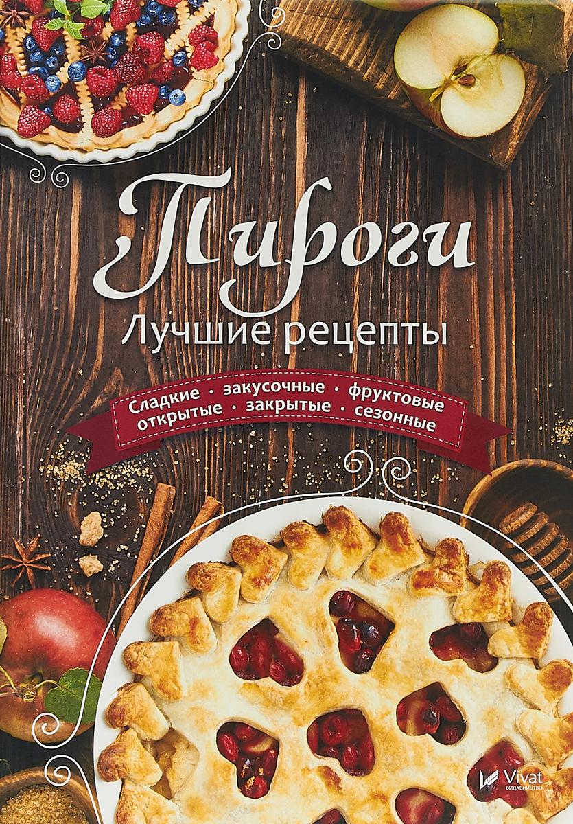 Л.В. Лапшина Пироги Лучшие рецепты