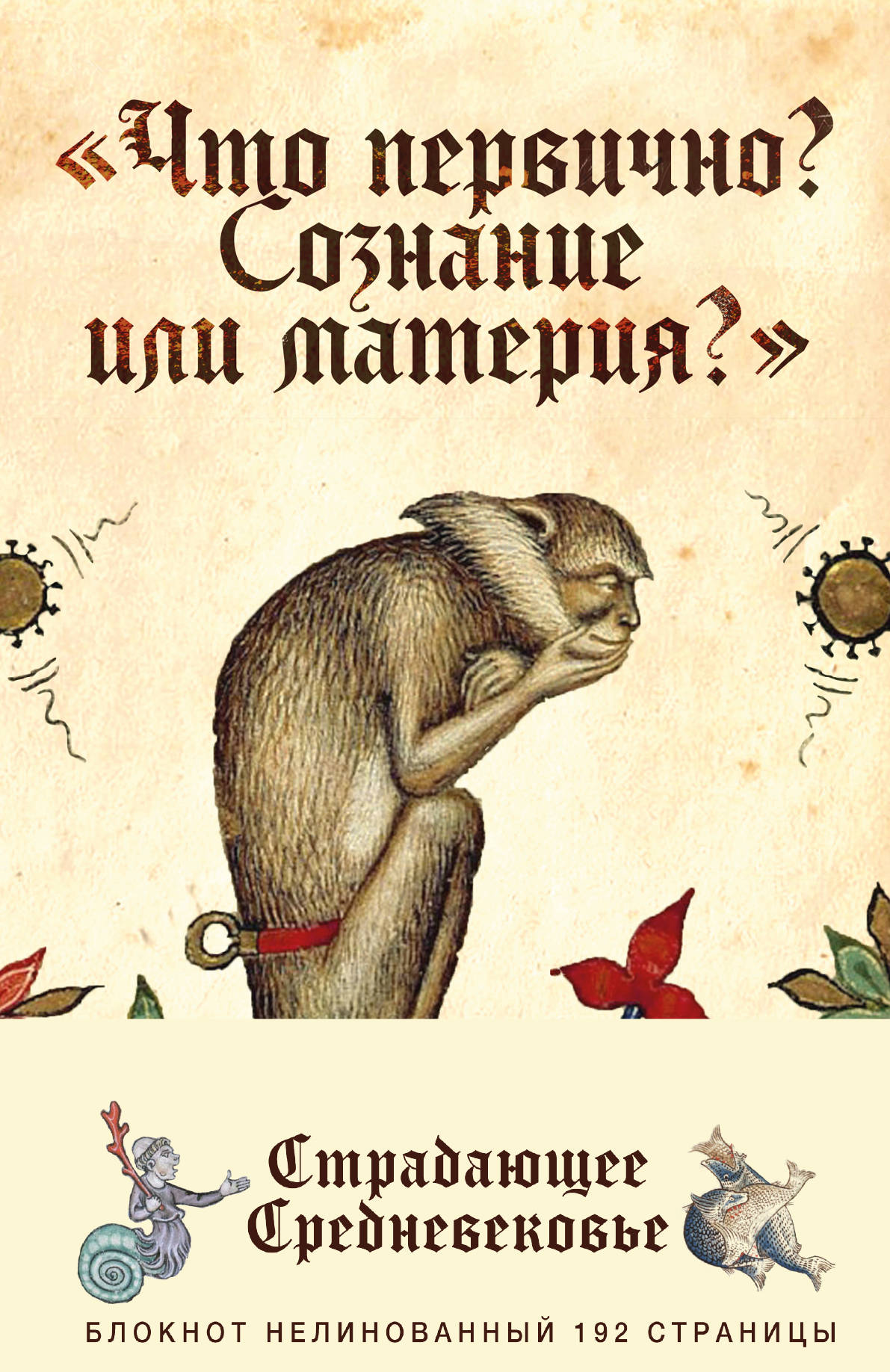 Блокнот «Страдающее Средневековье». Что первично? зотов с страдающее средневековье